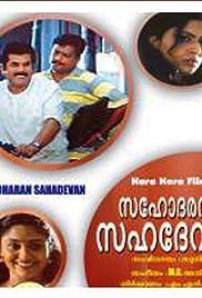Sahodaran Sahadevan Poster