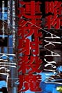 Ryakushô: renzoku shasatsuma