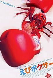 Crust Poster