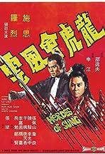 Long hu hui feng yun