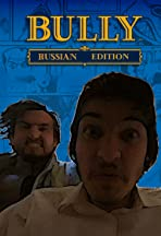 Bully: Russian Edition