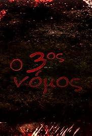 O 3os nomos Poster