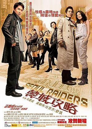 Tony Chiu-Wai Leung Seoul Raiders Movie