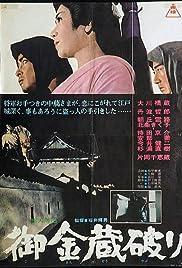 The Shogun's Vault Poster