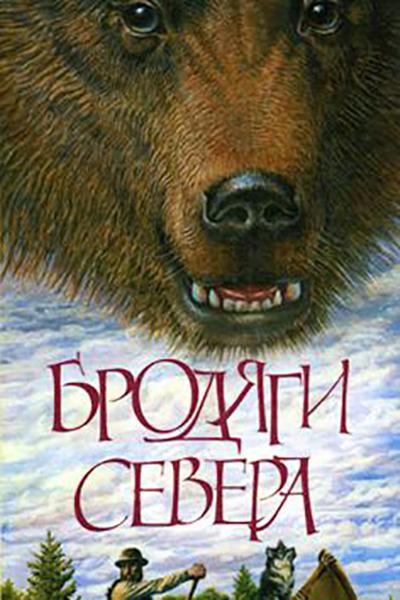 Brodyagi severa ((1983))