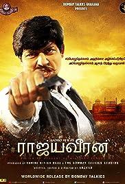 Rajyaveeran Poster
