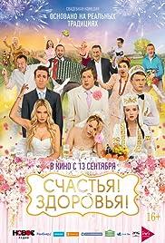 Schastya! Zdorovya! Poster