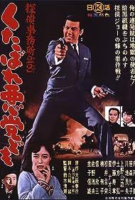 Kutabare akutô-domo - Tantei jimusho 23 (1963)