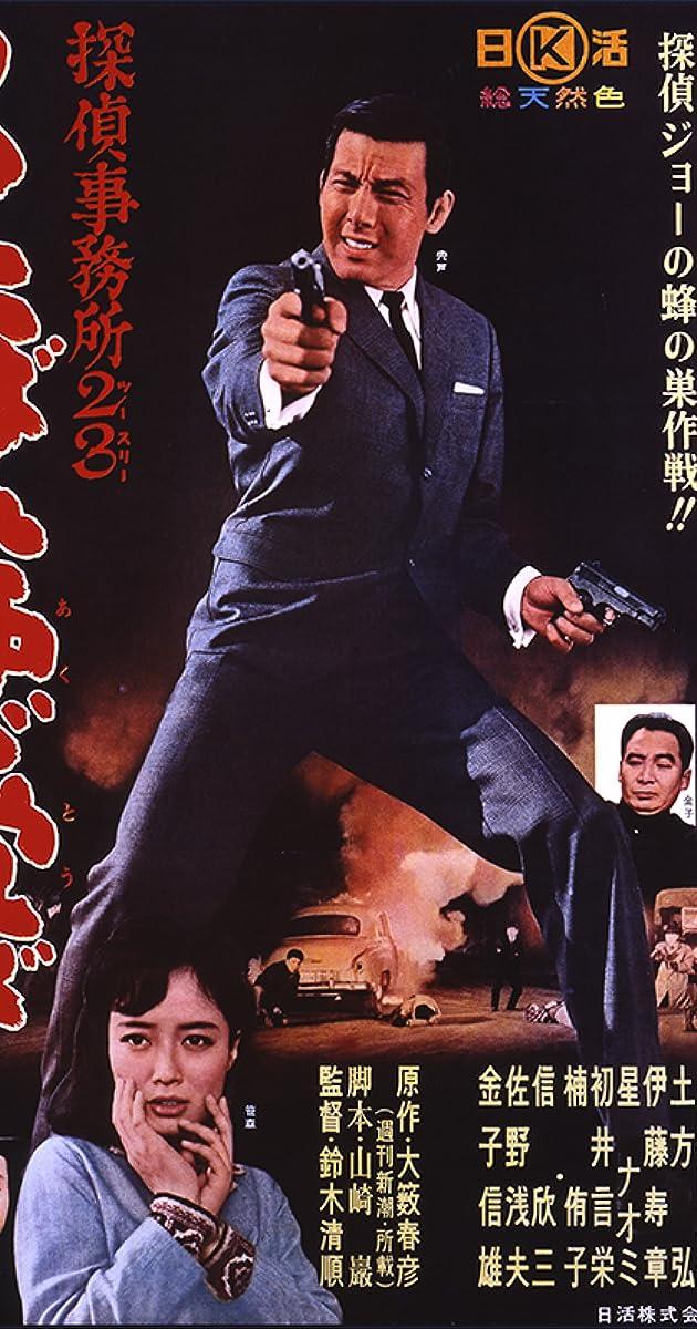 Subtitle of Kutabare akutô-domo - Tantei jimusho 23