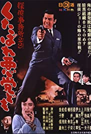 Detective Bureau 2-3: Go to Hell Bastards! (1963) Poster - Movie Forum, Cast, Reviews