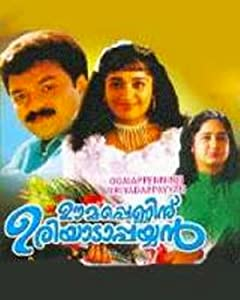 Oomappenninu Uriyadappayyan malayalam movie download