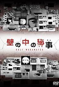 Kabe no naka no himegoto (1965)