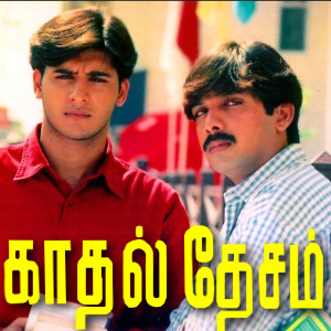 Kathir Kadhal Desam Movie