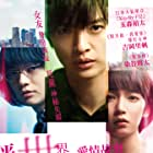 Shôta Sometani, Yûta Tamamori, and Riho Yoshioka in Parallel World Love Story (2019)