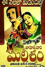 Malliswari (1951)
