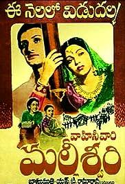 Malliswari Poster