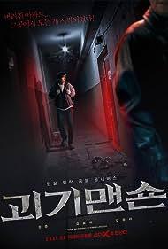 Ghost Mansion (2021)
