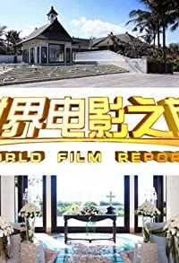 Primary photo for World Film Report
