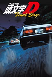 View Initial D: Final Stage (2014) TV Series poster on Ganool