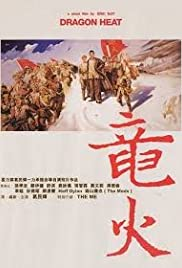 Lung feng Poster