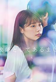 Chuugaku seinikki (2018)