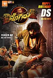 Pogaru (2021) HDRip Kannada Full Movie Watch Online Free
