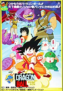 Dragon Ball: Curse of the Blood Rubies in hindi 720p