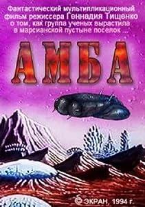 HD movie downloads ipad Amba - Film vtoroy by [2160p]