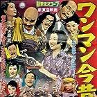One man konjaku monogatari (1959)