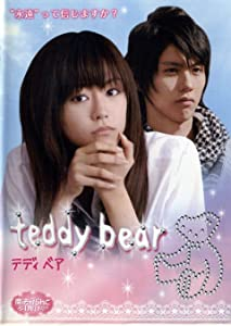 Good sites to download new movies Mahounoiland Teddy Bear by [hdv]