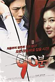 Watch Movie 90 Minutes (2012)