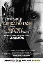 Katerina Gogou: Reinstating the Dark Side