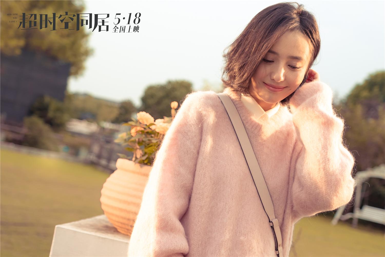 Liya Tong in Chao shi kong tong ju (2018)