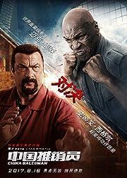 China Salesman 2017 Subtitle Indonesia WEB-DL 480p & 720p