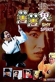 Xiu xiu gui Poster