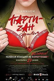 Party-zan Film (2016)