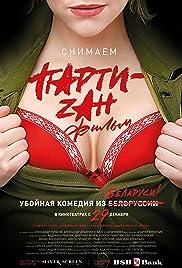 Party-zan Film Poster