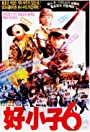 Kung Fu Kids 6