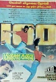 Minsaara Kanavu Poster