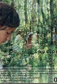 Zafeiris Poster