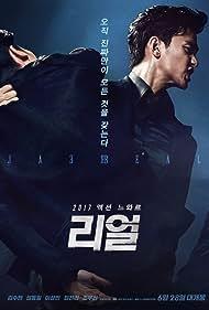 Kim Soo-hyun in Ri-eol (2017)