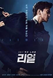 Real Poster