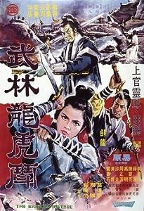 Movie series free download Wu lin long hu dou [HDR]