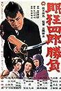 Sleepy Eyes of Death: Sword of Adventure (1964) Poster