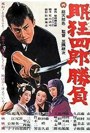 Sleepy Eyes of Death: Sword of Adventure Poster