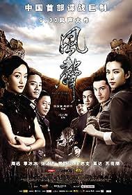 Feng sheng (2009)