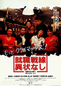 Best site for free mp4 movie downloads Shushoku sensen ijonashi by none [mp4]