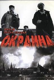 Okraina Poster - Movie Forum, Cast, Reviews