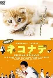 Nekonade (2008)