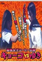 Saikyô joshikôsê densetsu: Kyôko vs Yuki